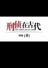 刑偵在古代 by 998.jpg