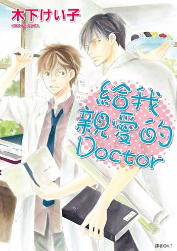 《Doctor》.jpg