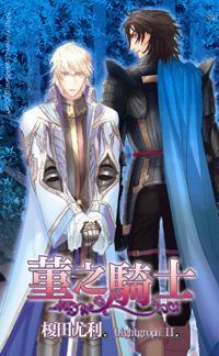 菫の騎士.jpg