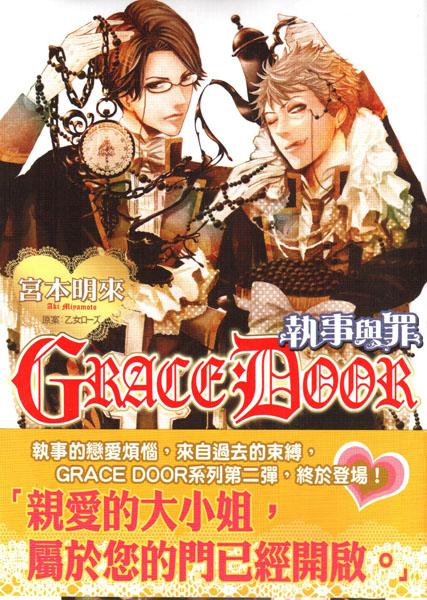 GRACE DOOR執事與罪.jpg