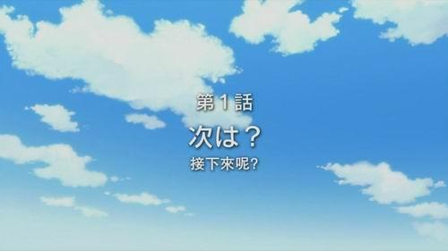 王牌投手~夏季大會篇~.JPG