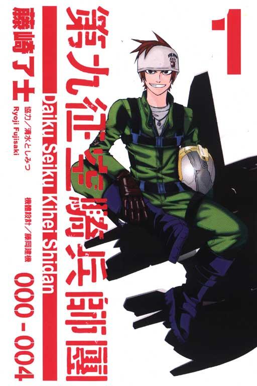 第九征空騎兵師團.jpg
