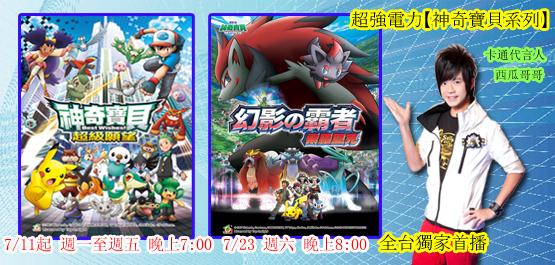 神奇寶貝banner0711.jpg