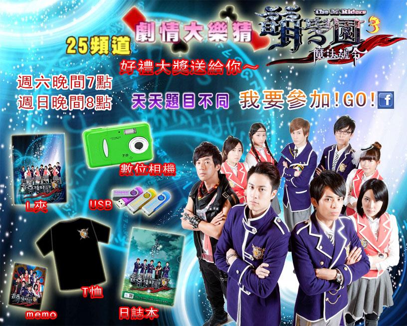 萌3有獎活動網頁.jpg