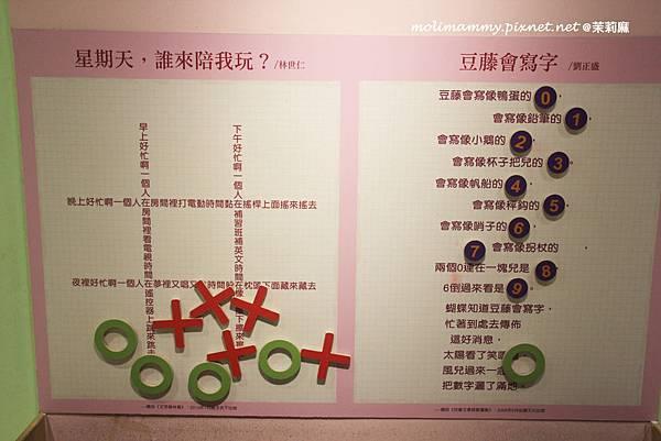 兒童美術館9_4.jpg