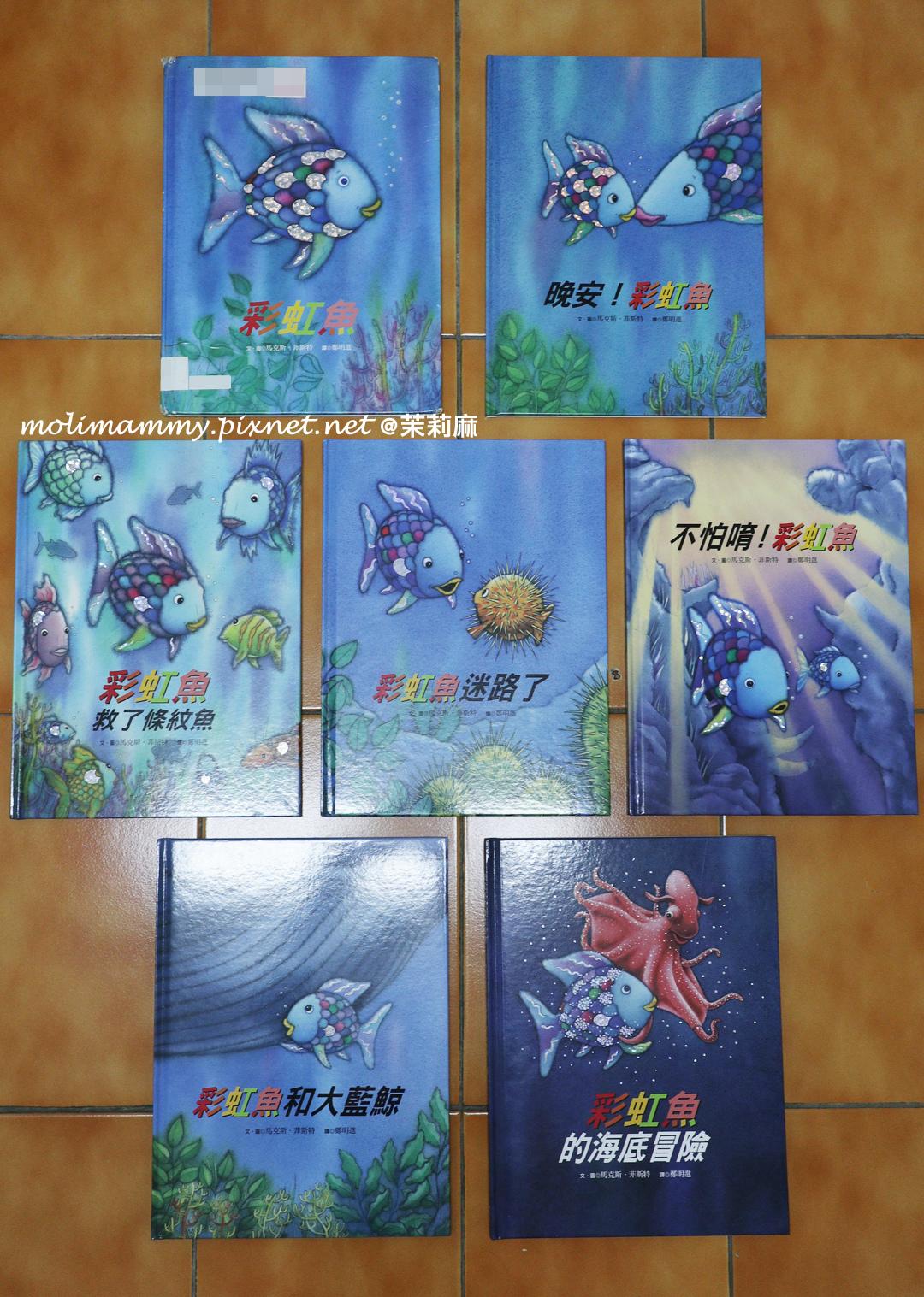 彩虹魚1_1.jpg