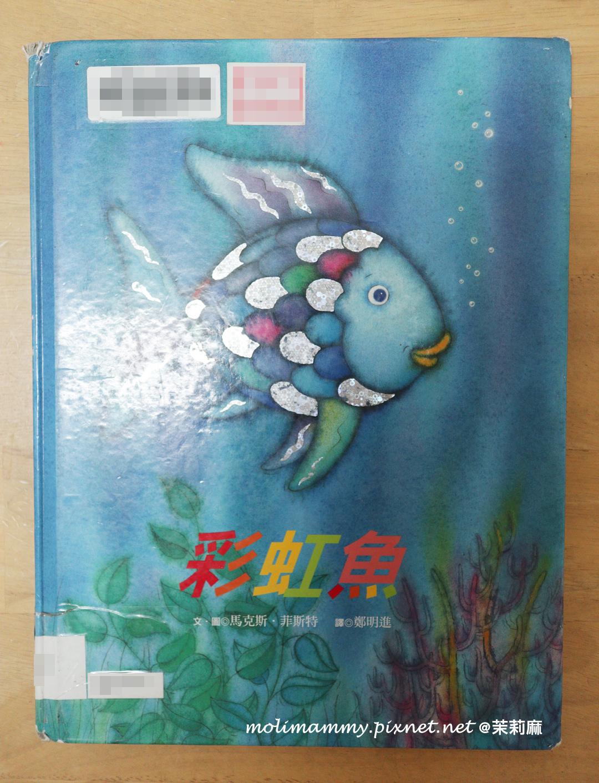 彩虹魚2_1.jpg