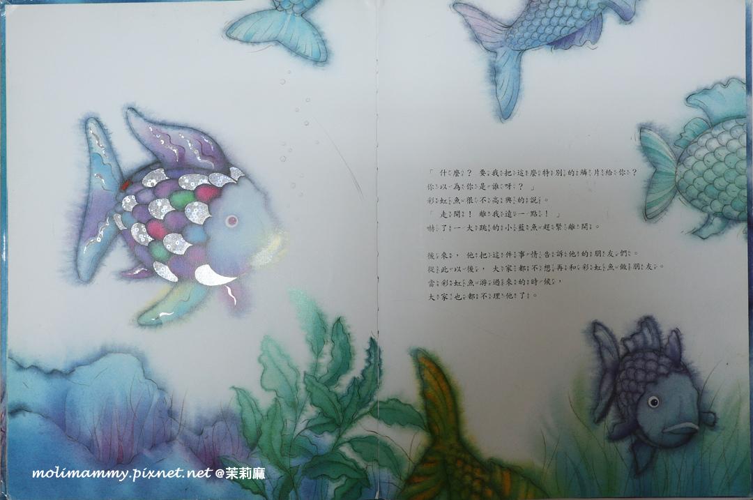 彩虹魚2_4.jpg