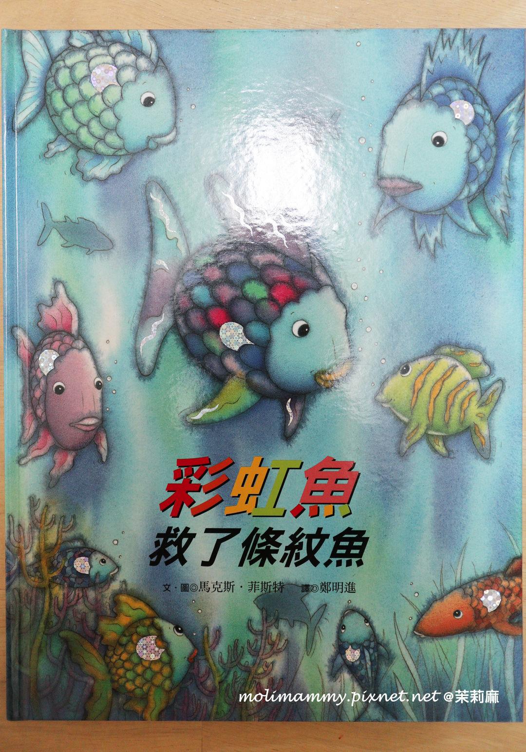 彩虹魚3_1.jpg