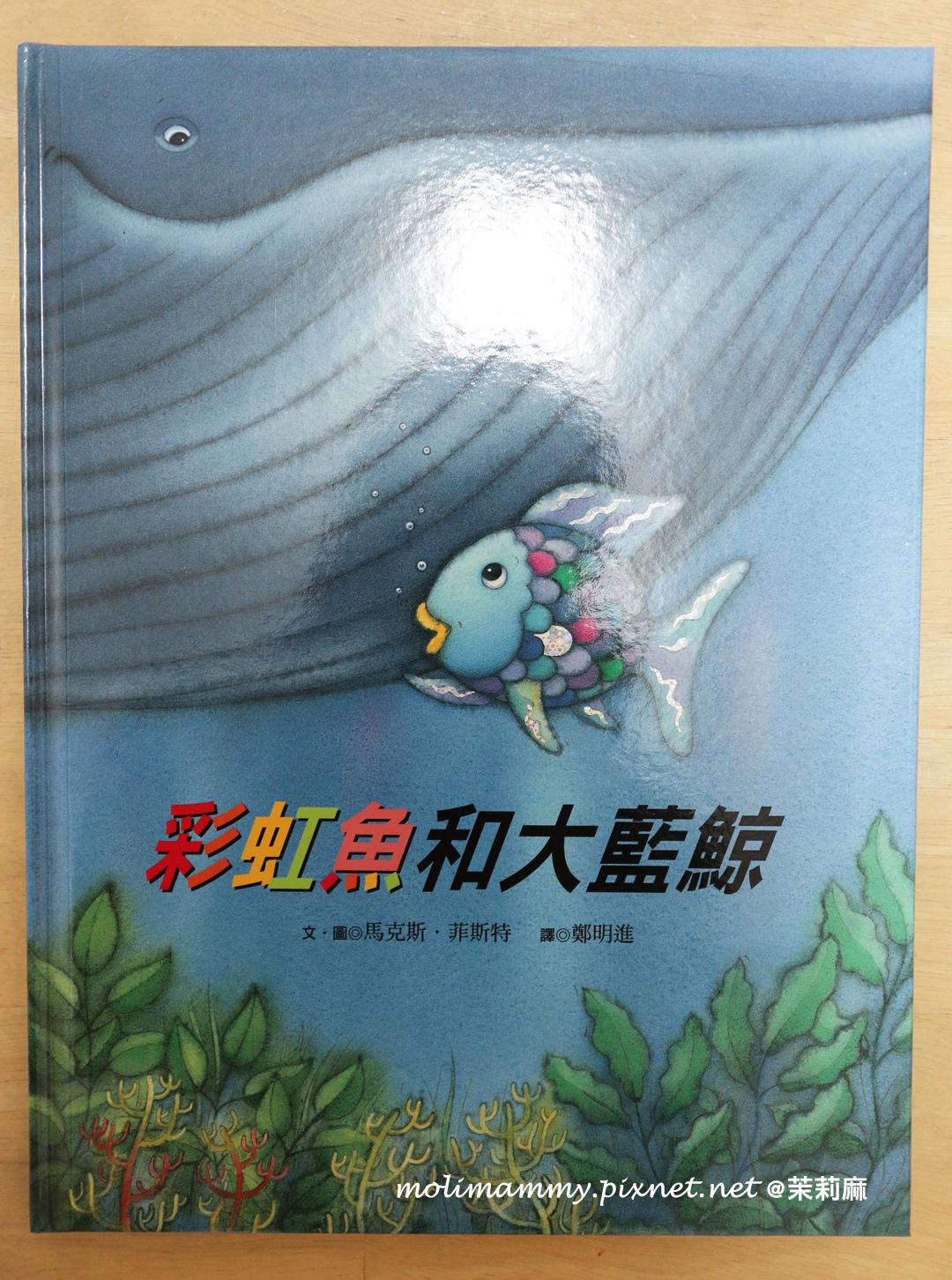 彩虹魚4_1.jpg