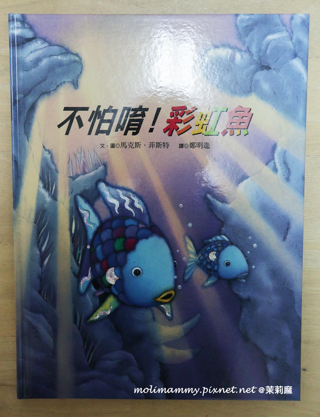 彩虹魚5_1.jpg