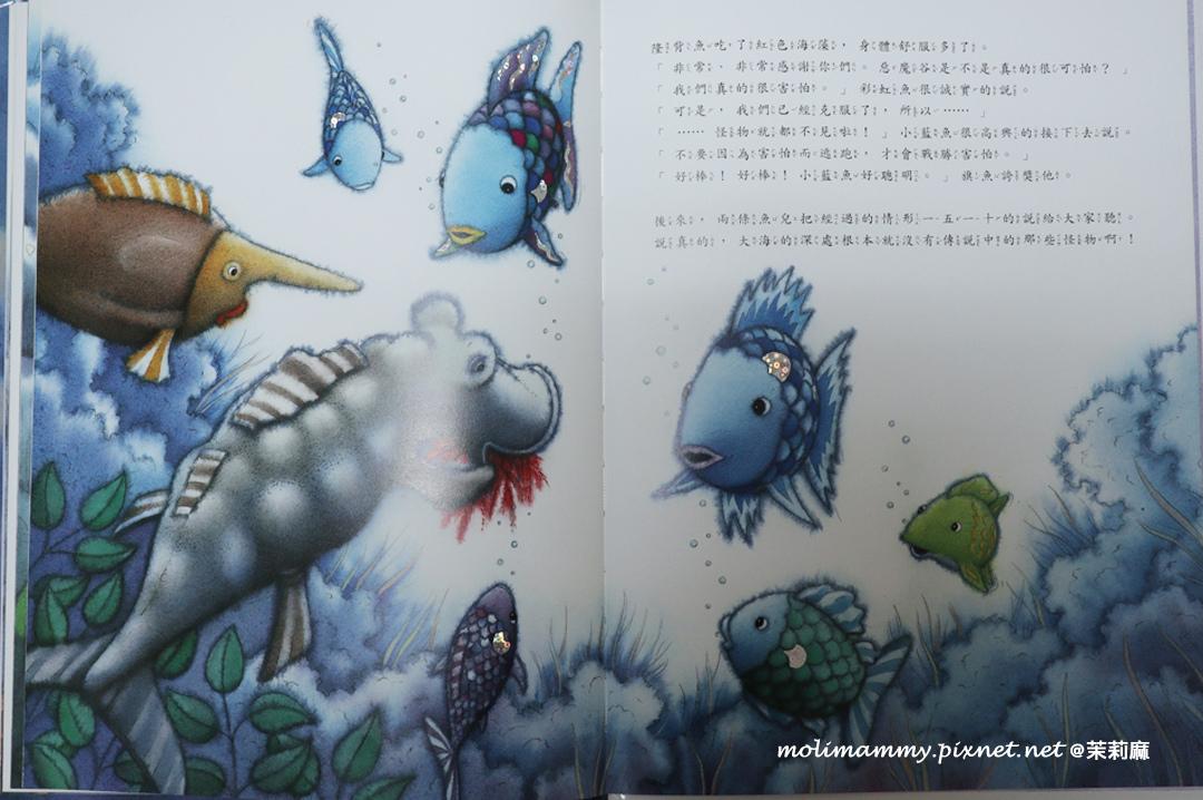 彩虹魚5_6.jpg