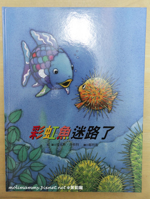 彩虹魚6_1.jpg