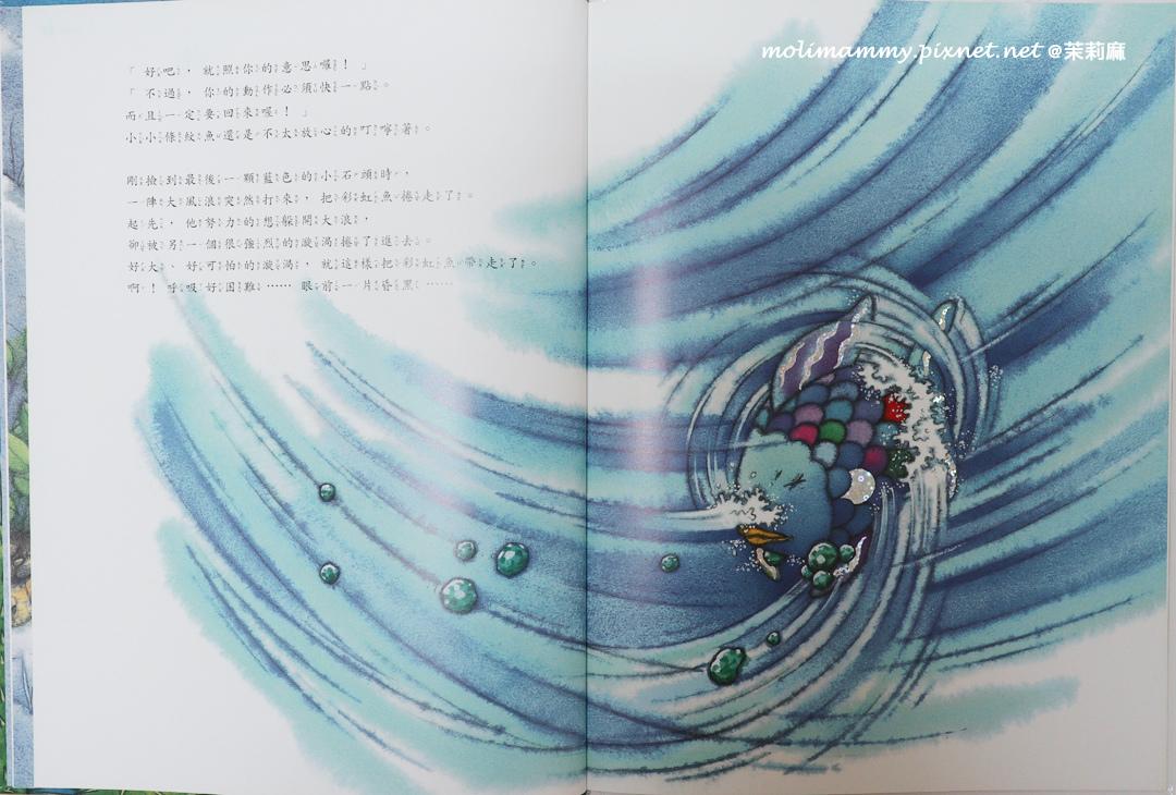 彩虹魚6_2.jpg