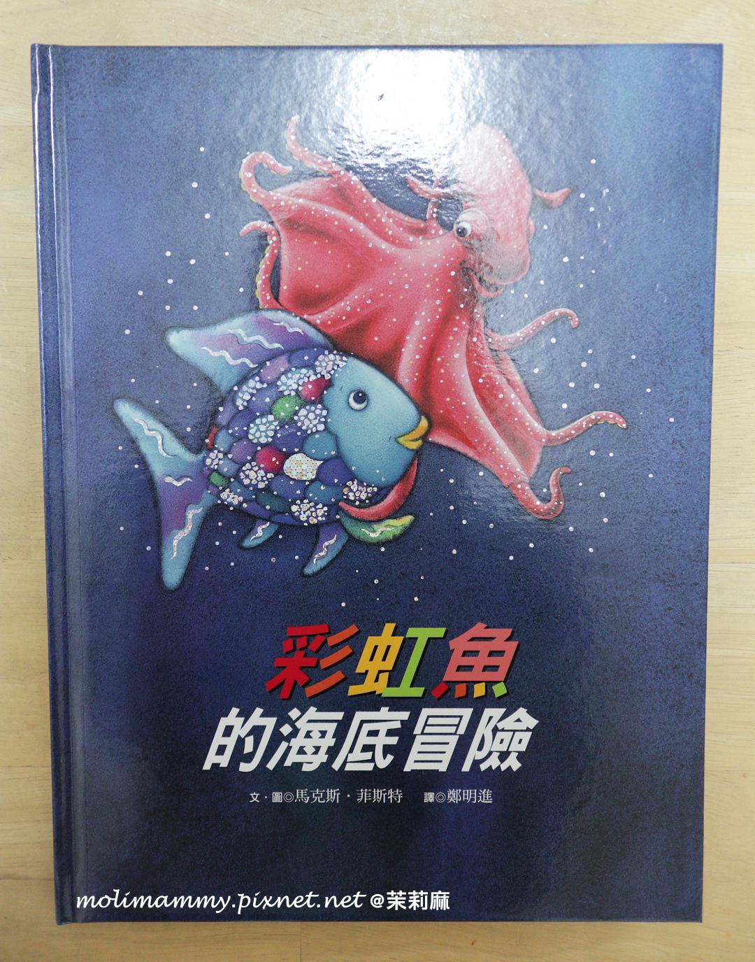 彩虹魚7_1.jpg