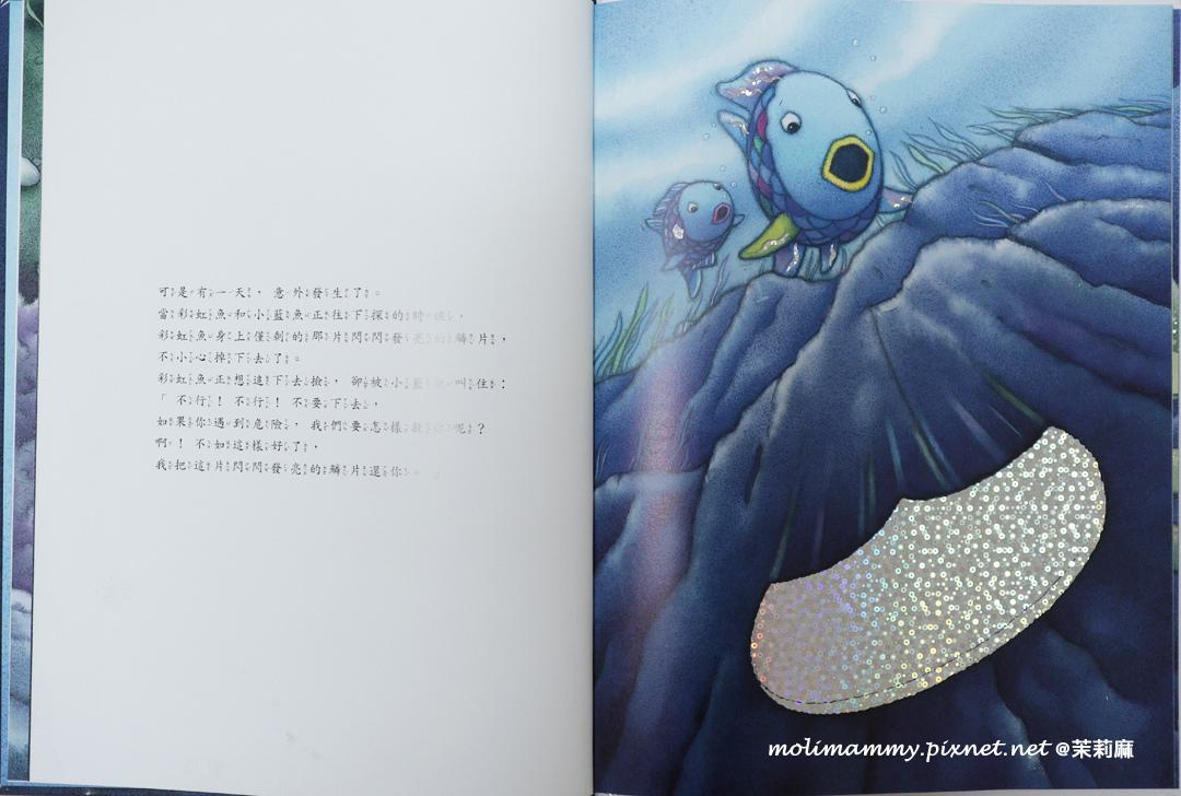 彩虹魚7_2.jpg