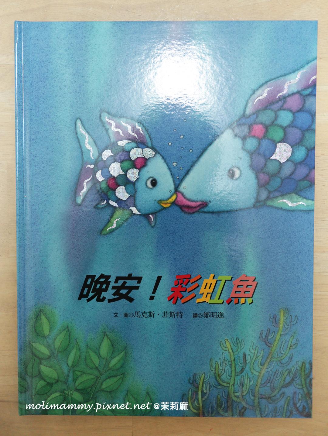 彩虹魚8_1.jpg