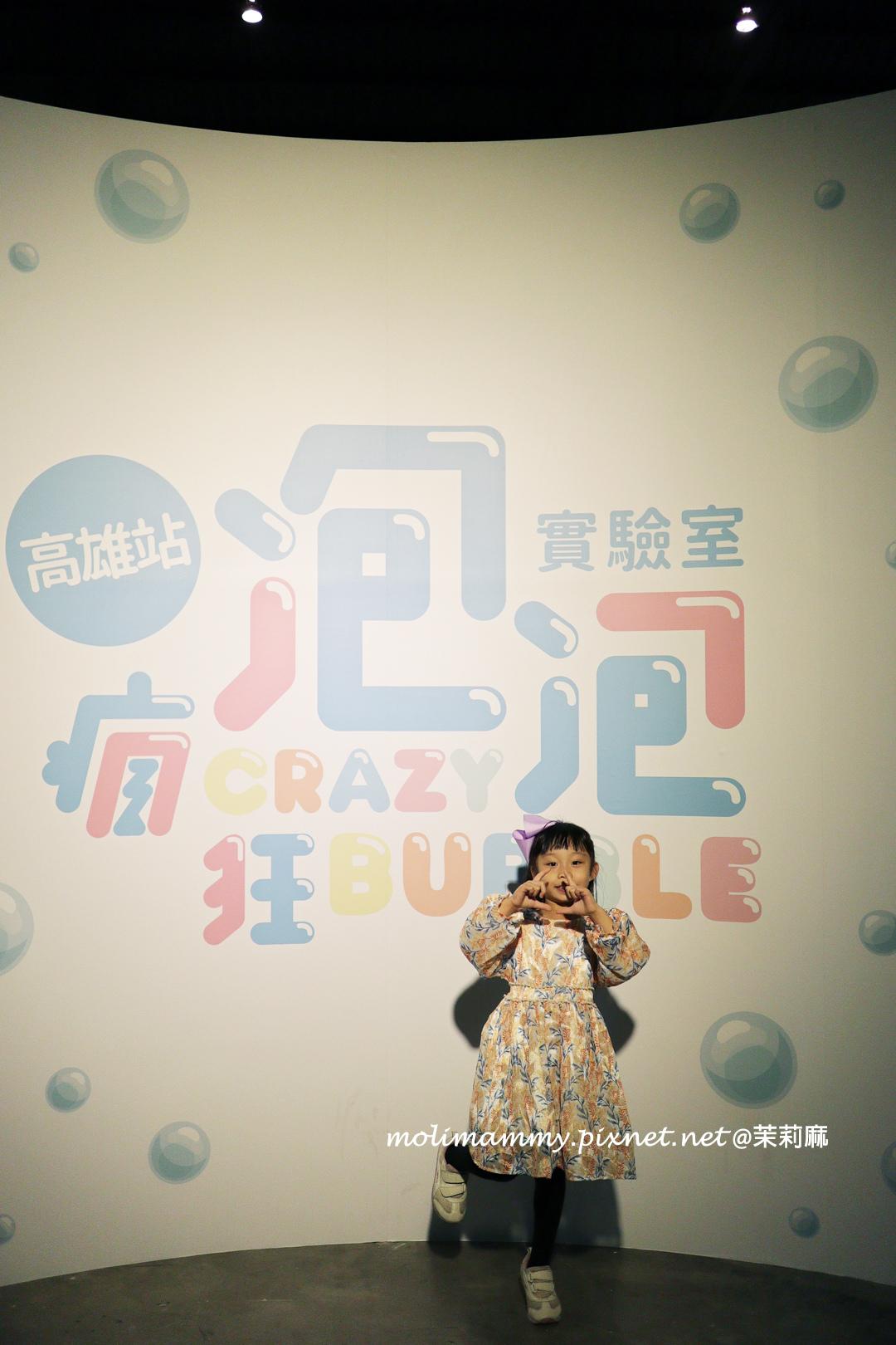 泡泡樂園8_7.jpg