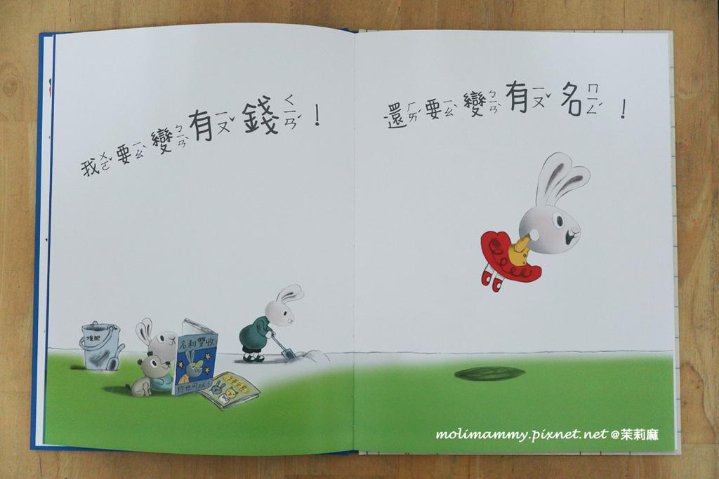 兔子理財2_3.jpg