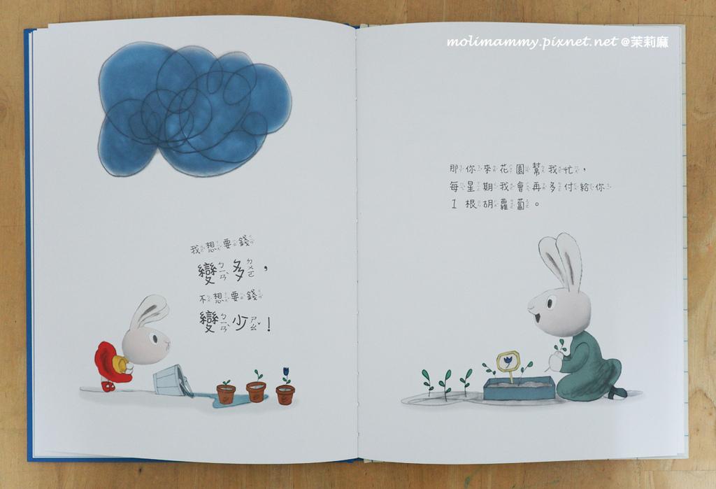 兔子理財2_5.jpg