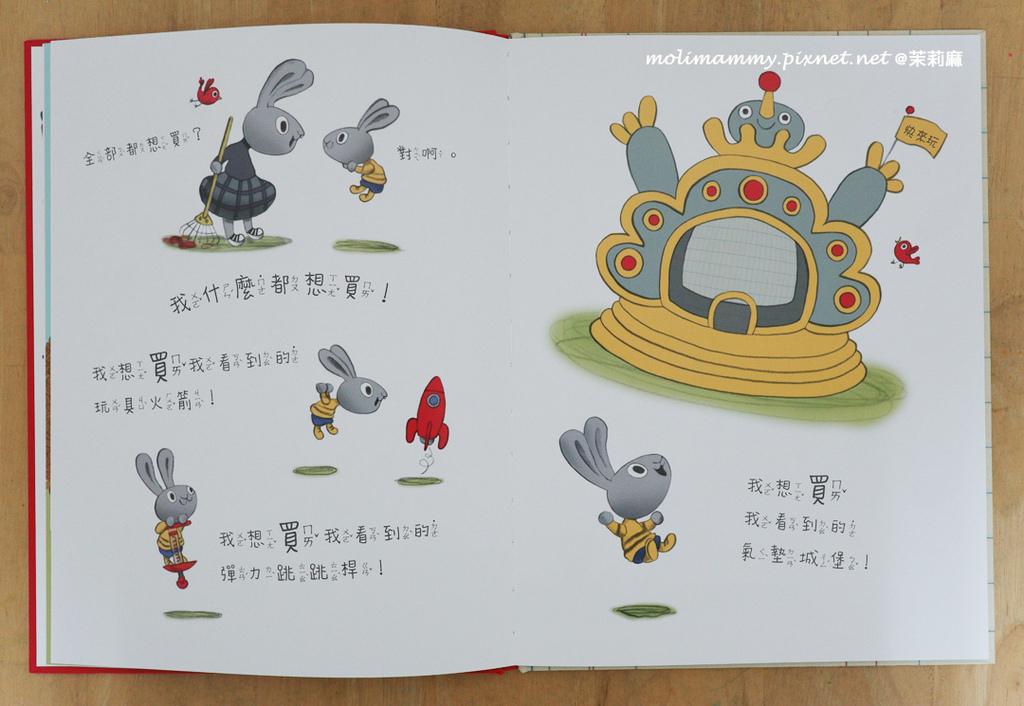 兔子理財3_3.jpg