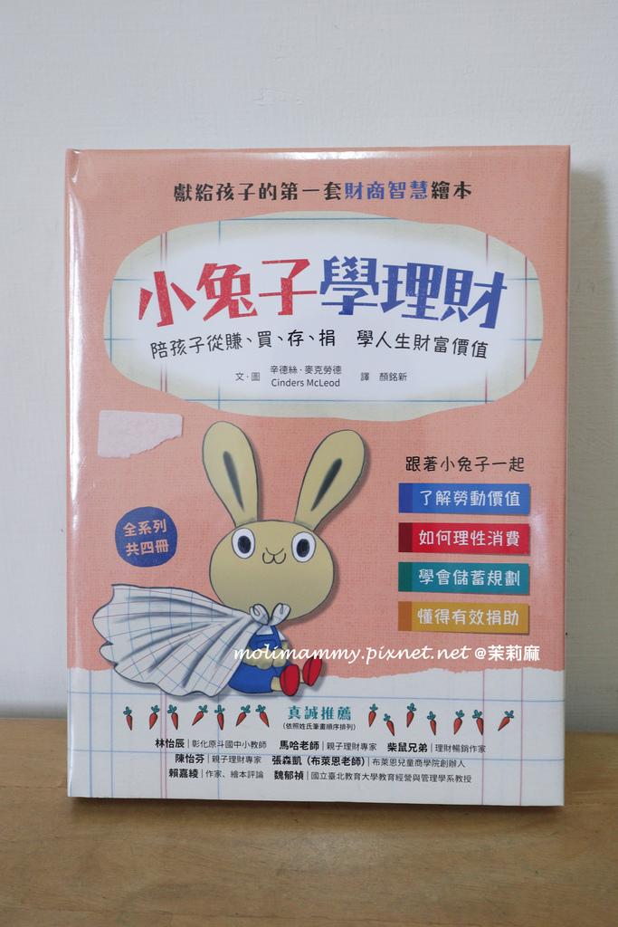 兔子理財1_1.jpg