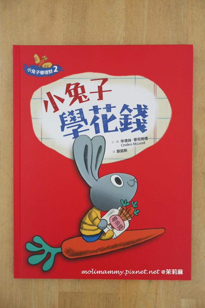 兔子理財3_1.jpg