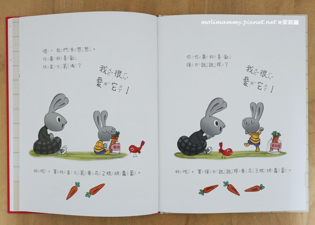 兔子理財3_6.jpg