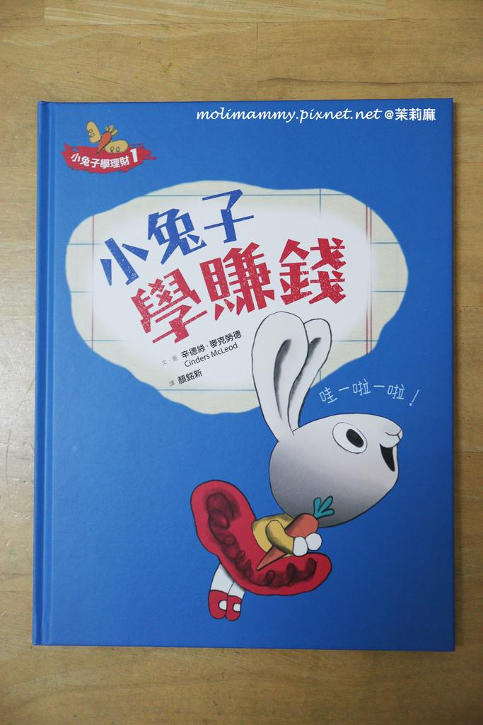 兔子理財2_1.jpg
