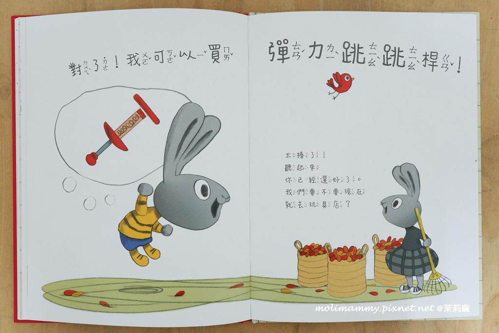兔子理財3_7.jpg