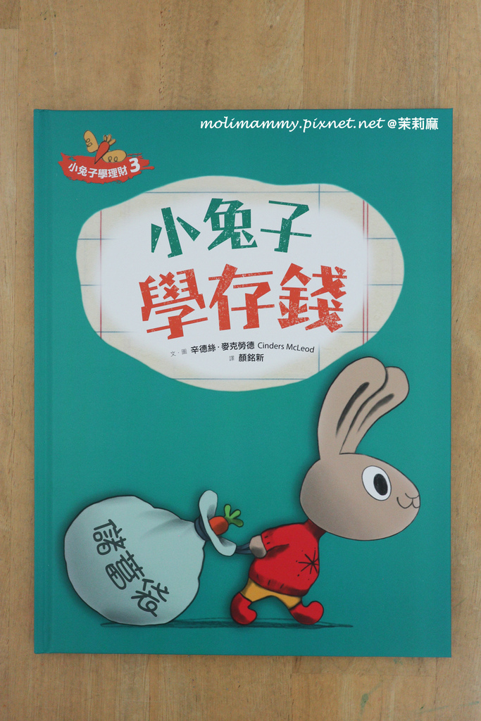 兔子理財4_1.jpg