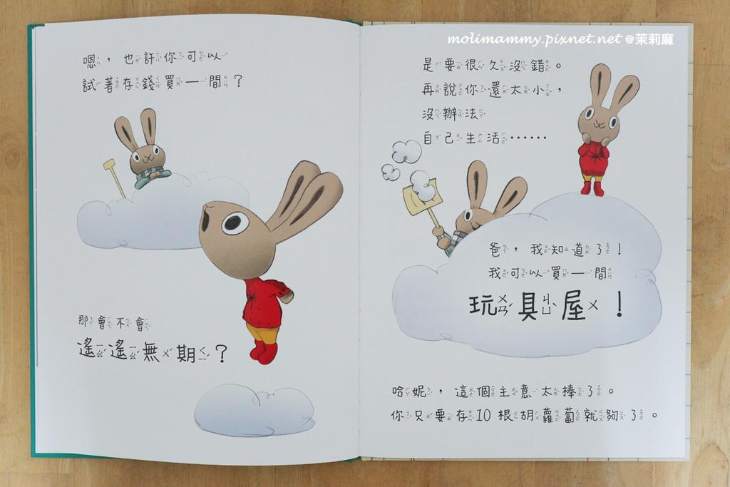 兔子理財4_4.jpg