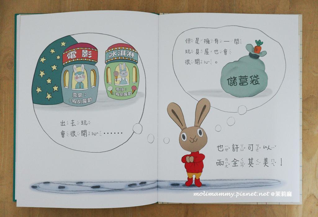 兔子理財4_6.jpg
