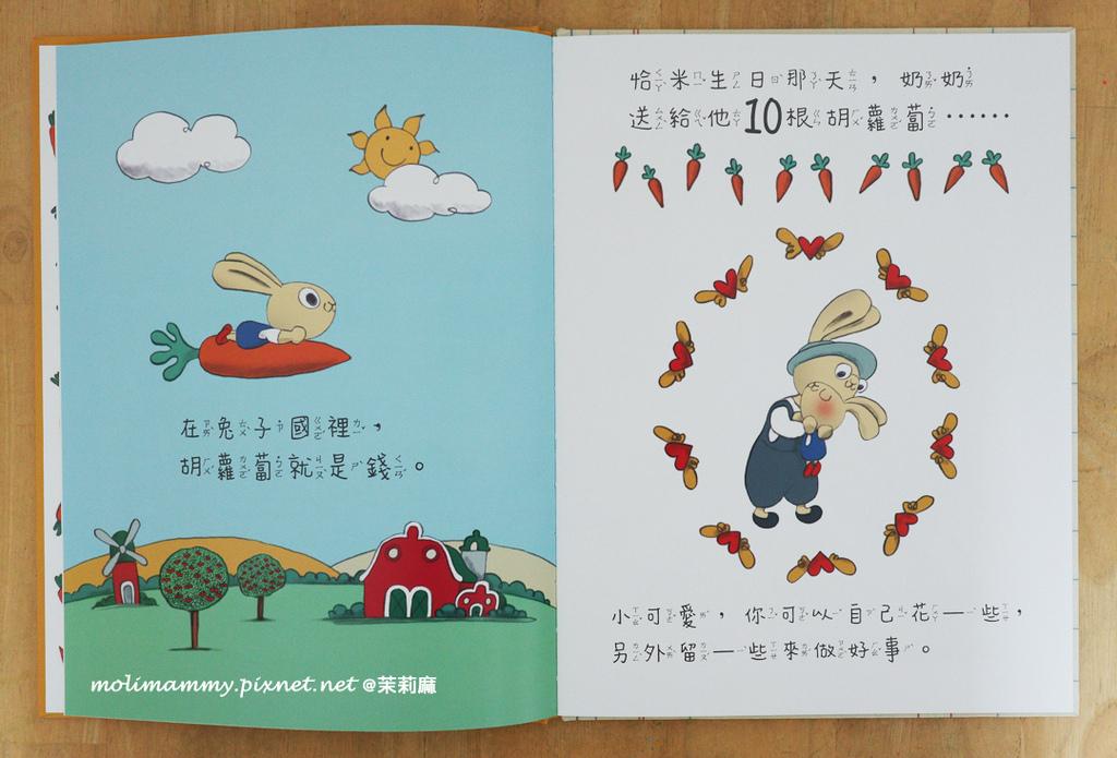 兔子理財5_2.jpg