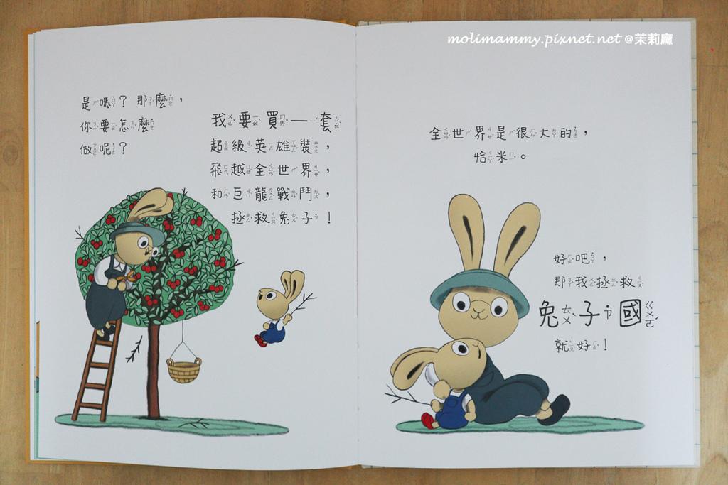 兔子理財5_4.jpg