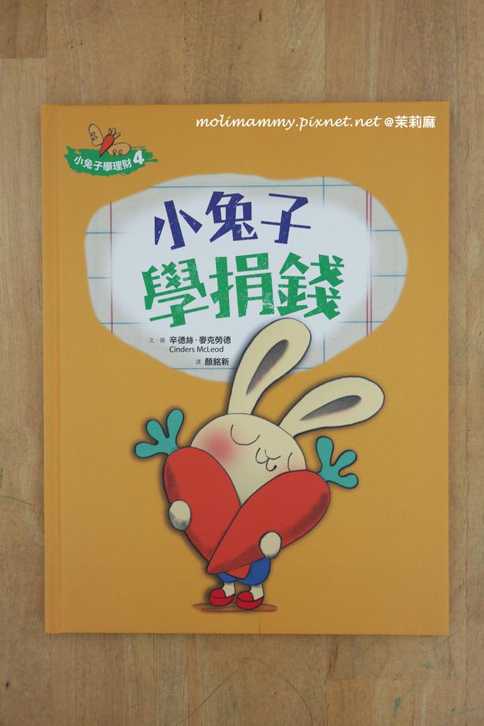 兔子理財5_1.jpg