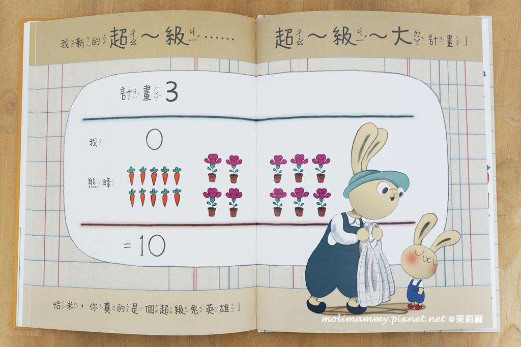 兔子理財5_7.jpg