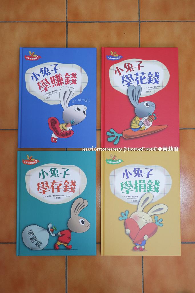 兔子理財1_2.jpg