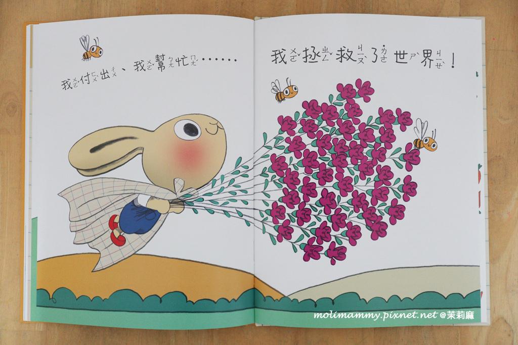 兔子理財5_9.jpg