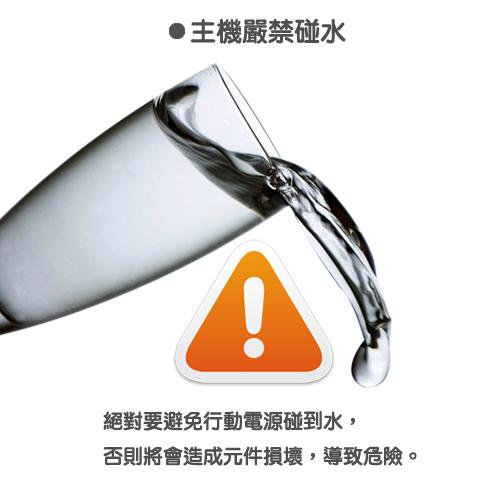 6-嚴禁碰水.jpg