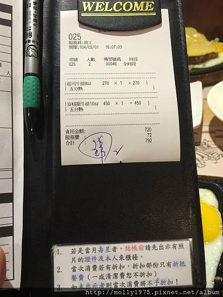 IMG_5429新莊饗厚牛排