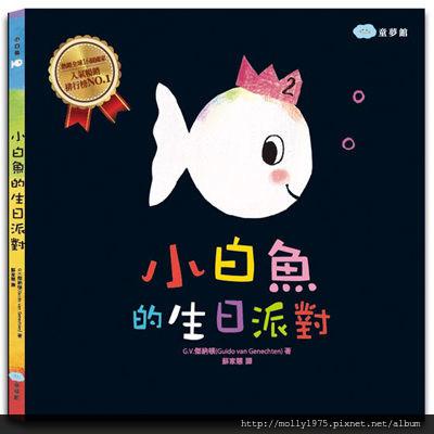 小白魚的生日派對封面.jpg