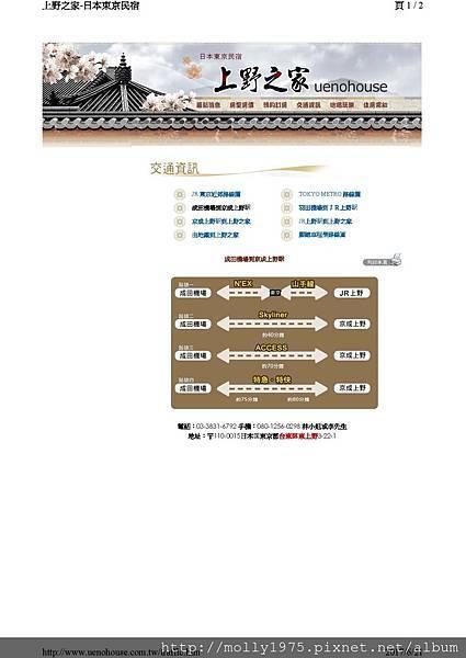 traffic_頁面_1.jpg