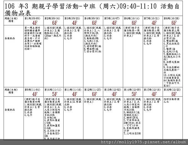 行天宮親子課程行事曆.jpg