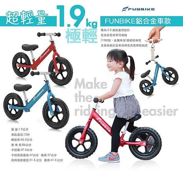 funbike.jpg