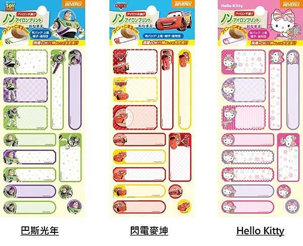 巴斯光年、閃電麥坤、Hello Kitty.jpg