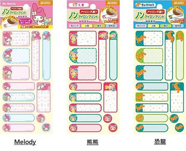 Melody、熊熊、恐龍.jpg