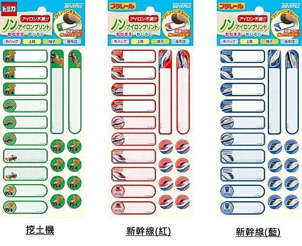 挖土機、新幹線(紅)、新幹線(藍).jpg