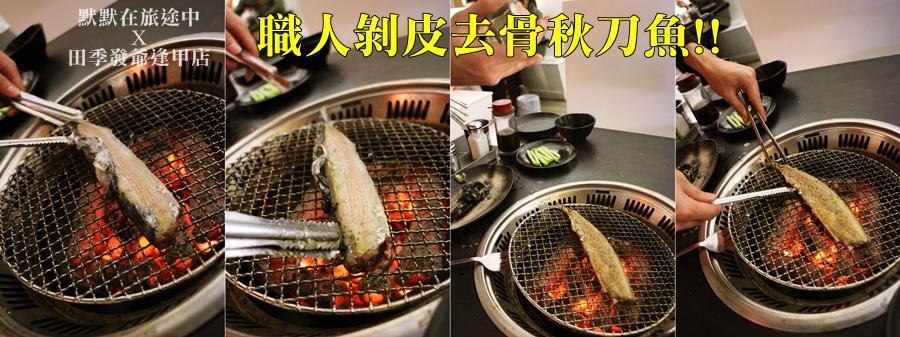 田季發爺3.jpg