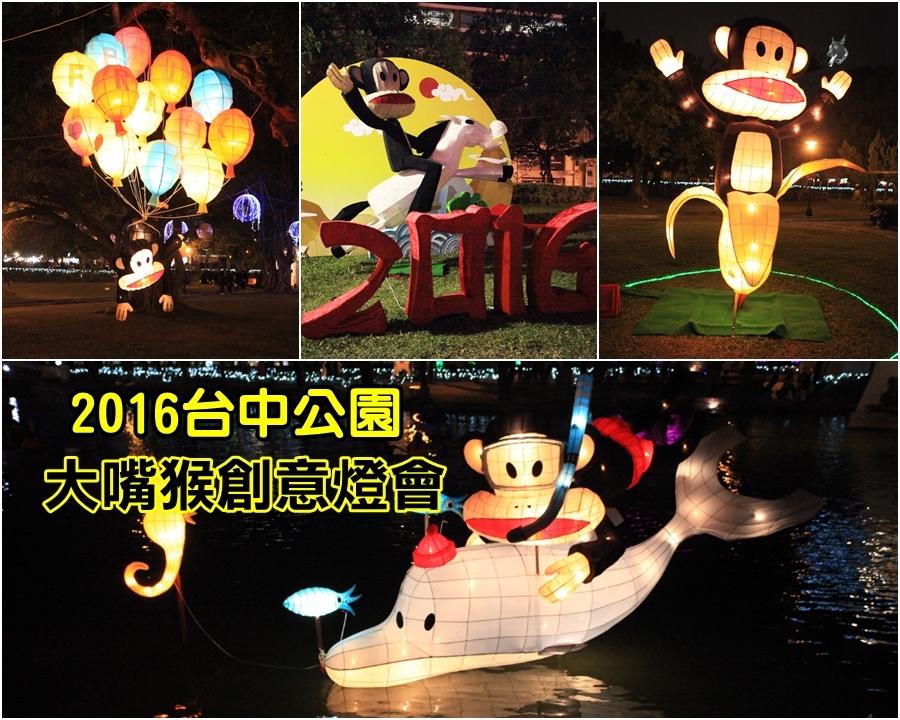 2016大嘴猴燈會